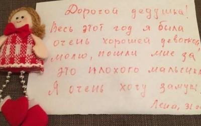Самые смешные письма Деду Морозу: топ - 20 фото