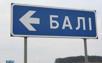 Названия населенных пунктов, которые вызовут у вас искренний смех